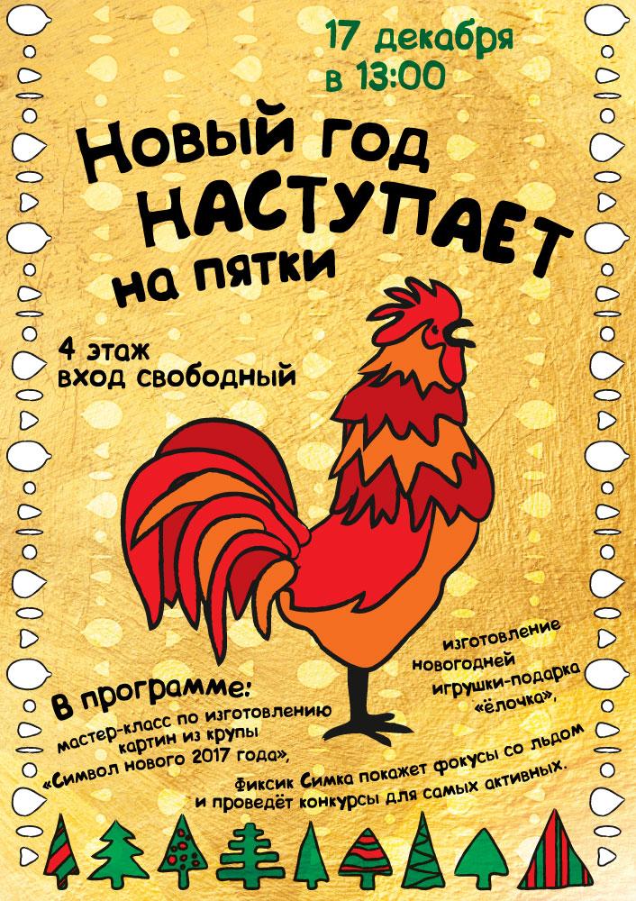 Программа «Новый год наступает на пятки» в ТРЦ «Московский»