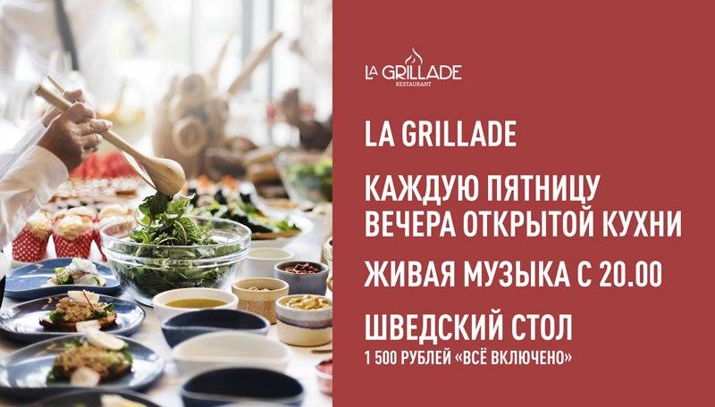 Вечера открытой кухни в La Grillade