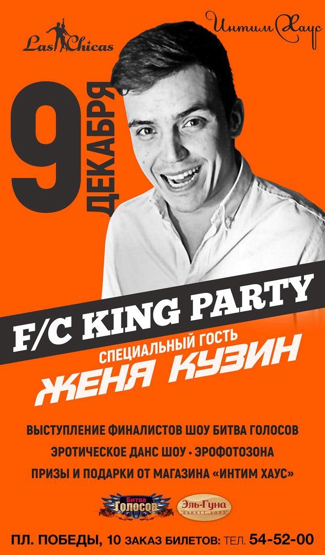 KING PARTY| LAS CHICAS. Специальный гость — Евгений Кузин
