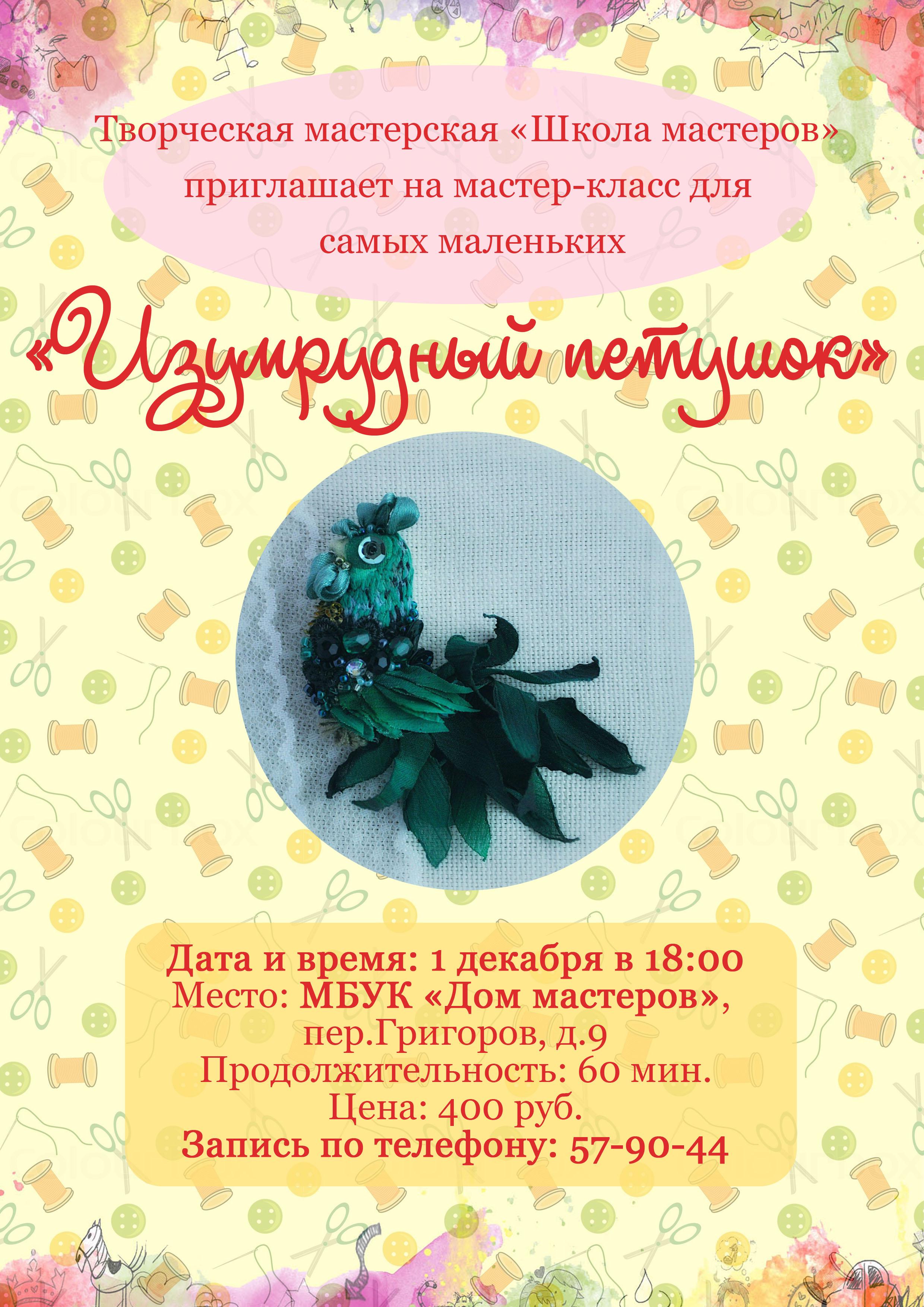 Новогодний мастер-класс «Изумрудный петушок» в Доме мастеров