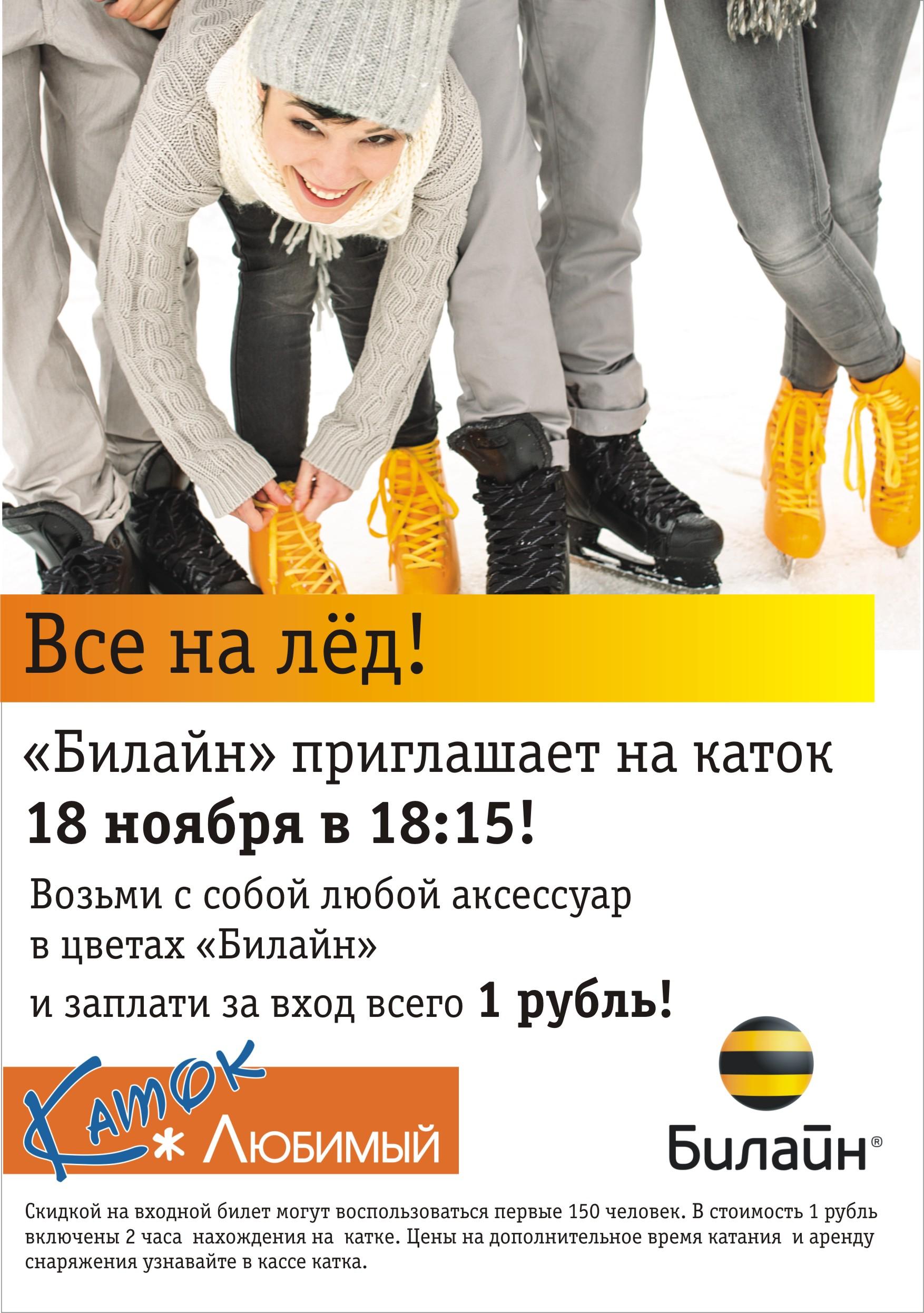 Акция от Билайн на катке «Любимый»: Катайся за 1 рубль