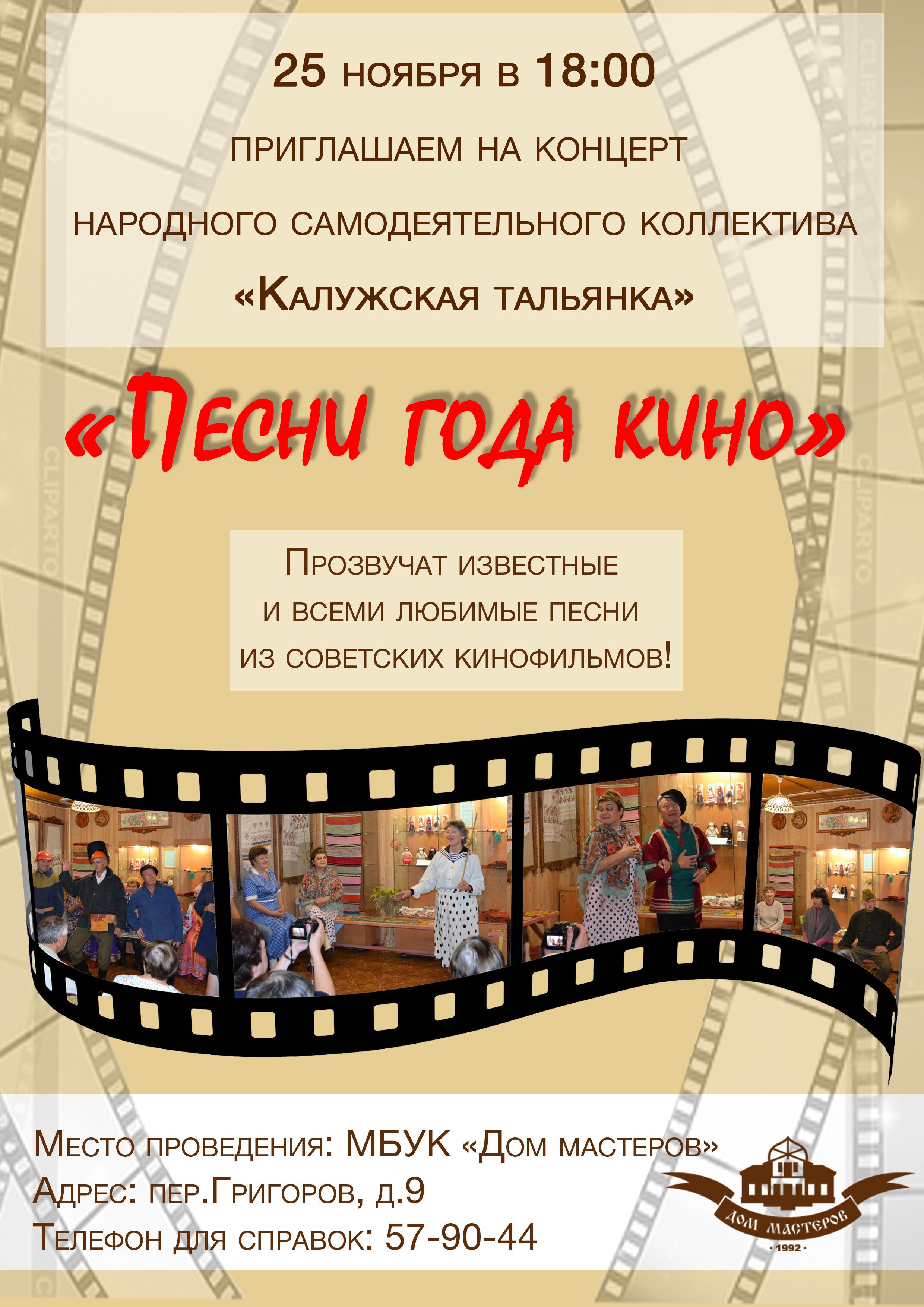 «Песни года кино» в Доме мастеров