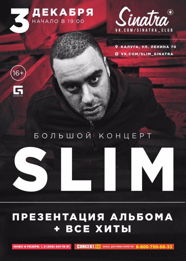 SLIM в клубе SINATRA