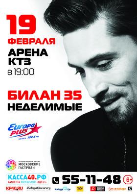 Дима Билан. «Неделимые» на Арене КТЗ