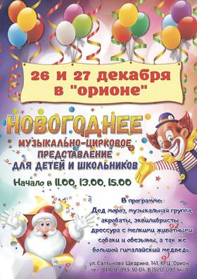 Новогоднее представление в «Орионе»