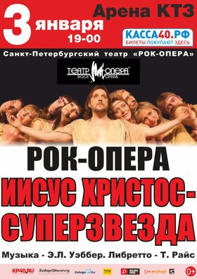 Рок-опера «ИИСУС-ХРИСТОС — СУПЕРЗВЕЗДА» на Арене КТЗ