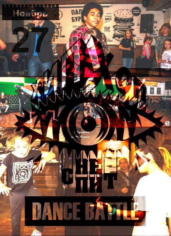 «Хип хоп не спит» battle для начинающих vol2 в Папином Доме