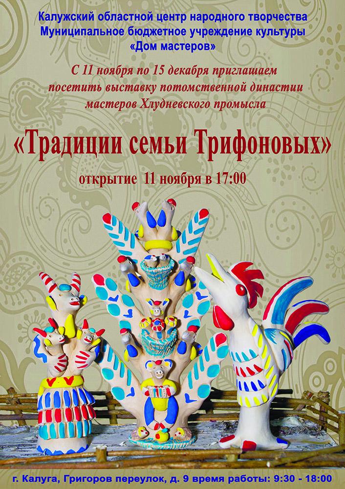 Выставка «Традиции семьи Трифоновых» в Доме мастеров
