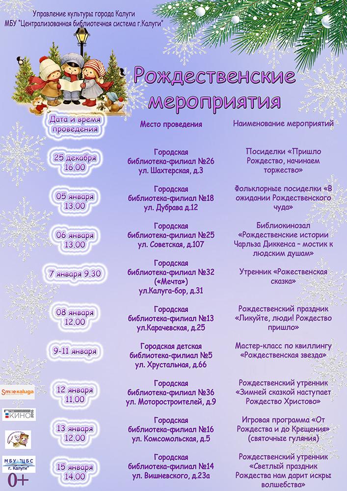 Рождественские мероприятия с библиотеках Калуги