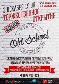 Открытие рок-бара Old School