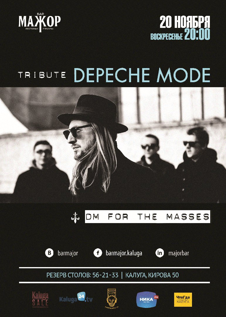 DEPECHE MODE tribute show. DM From The Masses. В баре Мажор