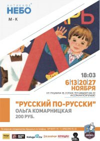 Мастер -класс «Русский по-русски» в антикафе Небо