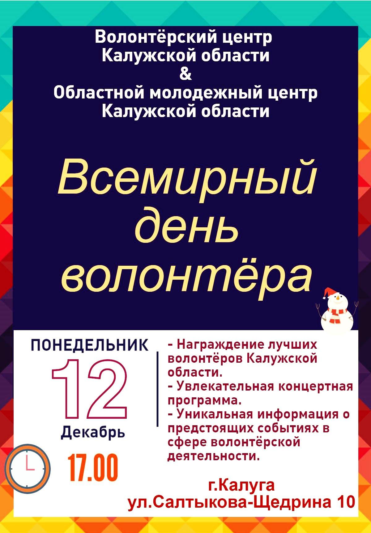 Всемирный день волонтёра в Областном молодёжном центре