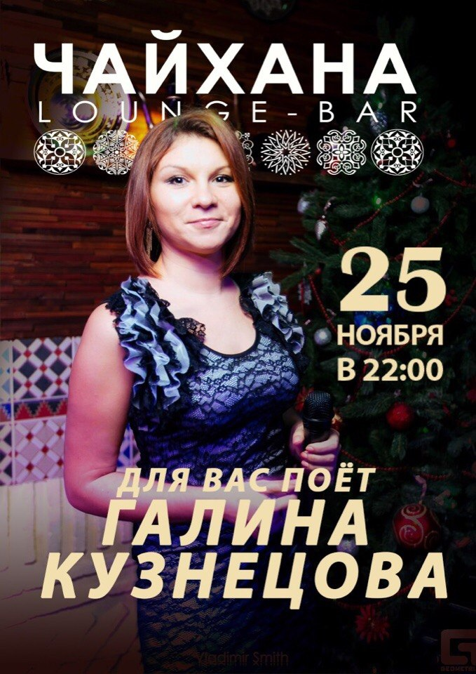 Поёт Галина Кузнецова. Чайхана