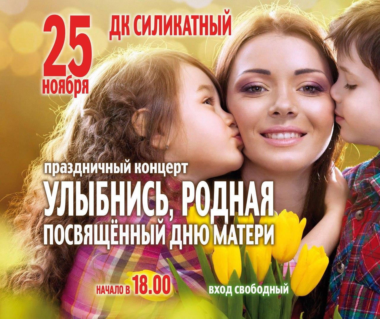 Праздничный концерт, посвящённый Дню матери
