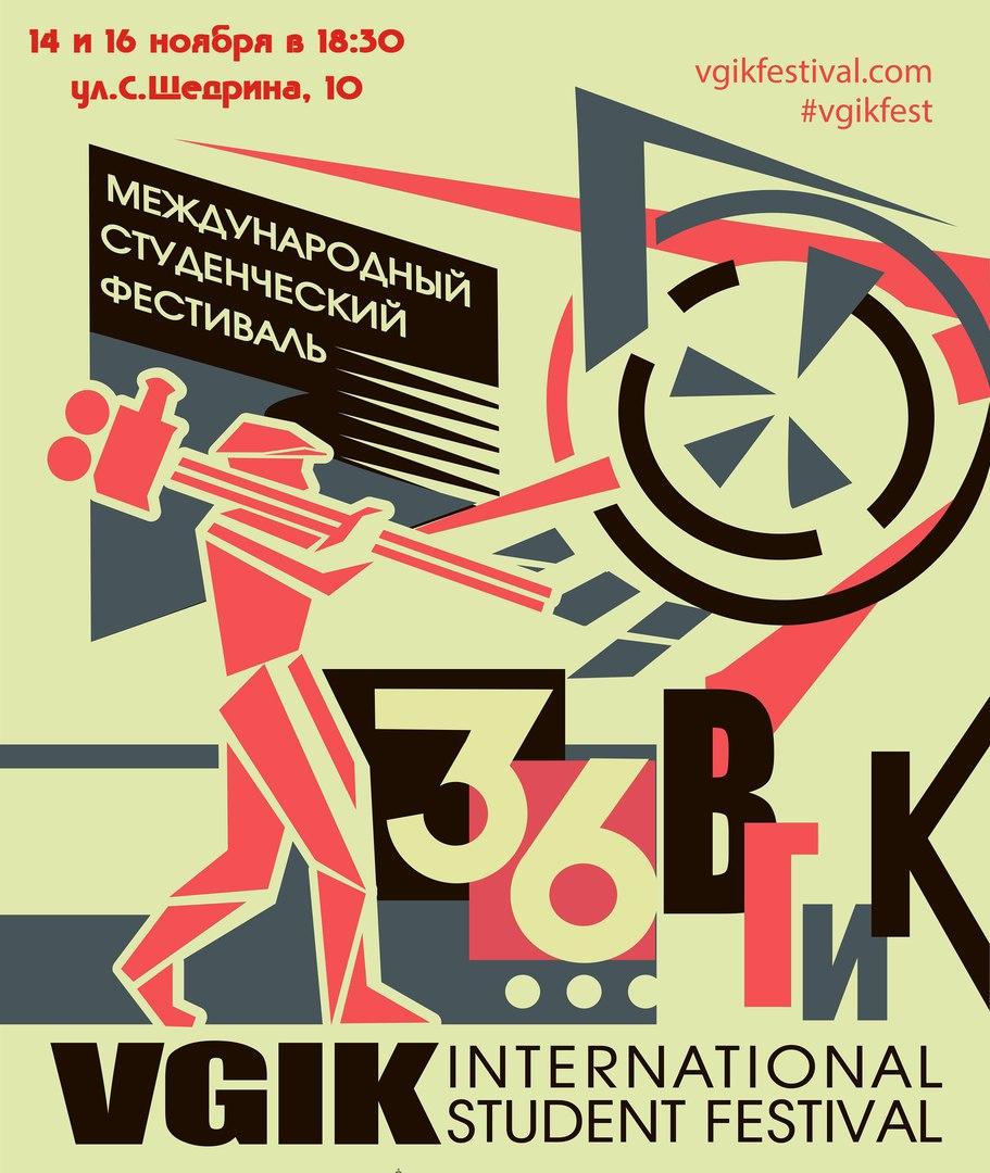 36й Международный фестиваль ВГИК
