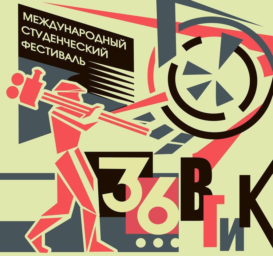В Калуге пройдут показы лучших фильмов молодых режиссёров-участников 36-го Международного студенческого фестиваля ВГИК