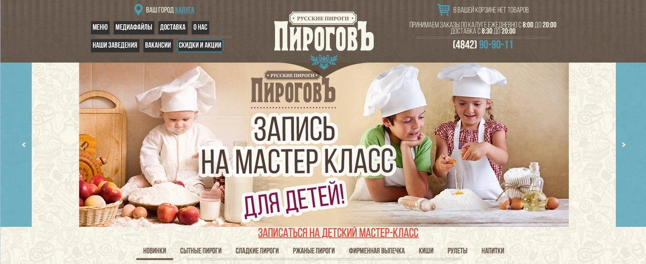 Мастер клас для детей от пекарни «ПироговЪ»