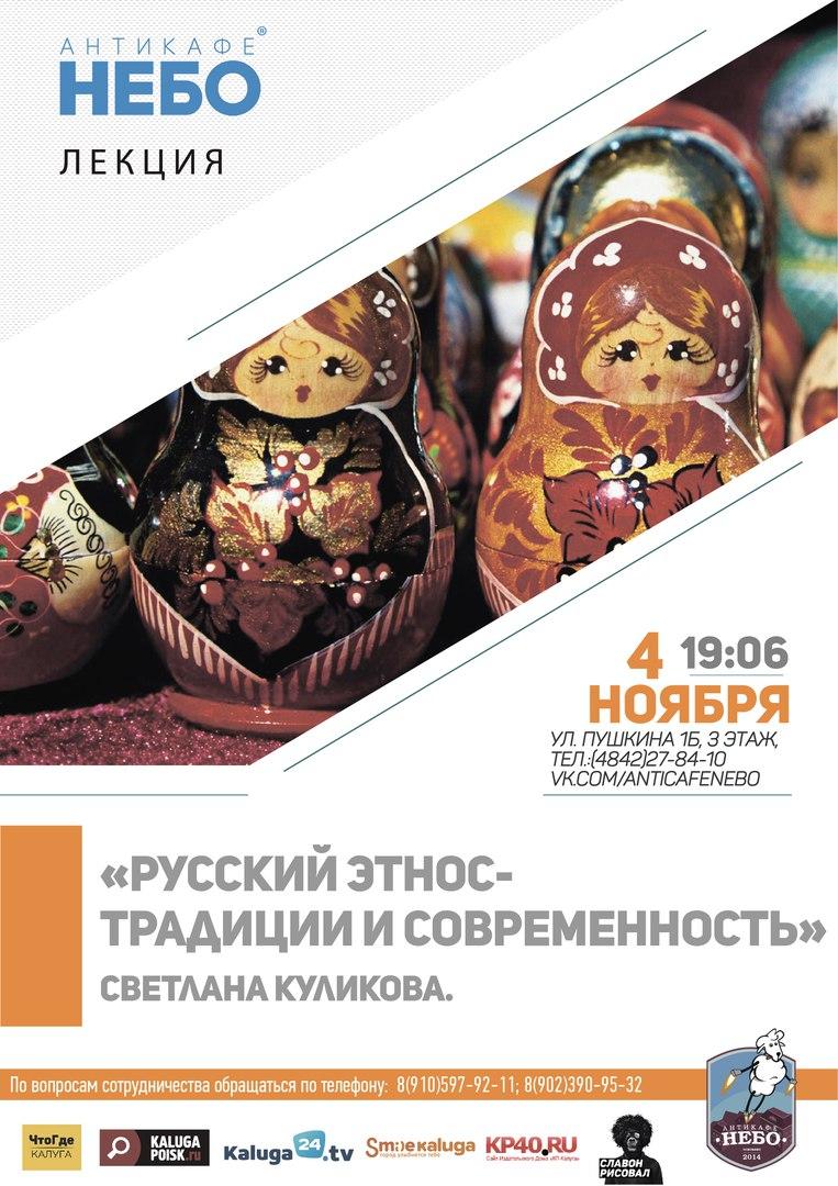 Презентация на тему «Русский этнос — традиции и современность» в антикафе Небо