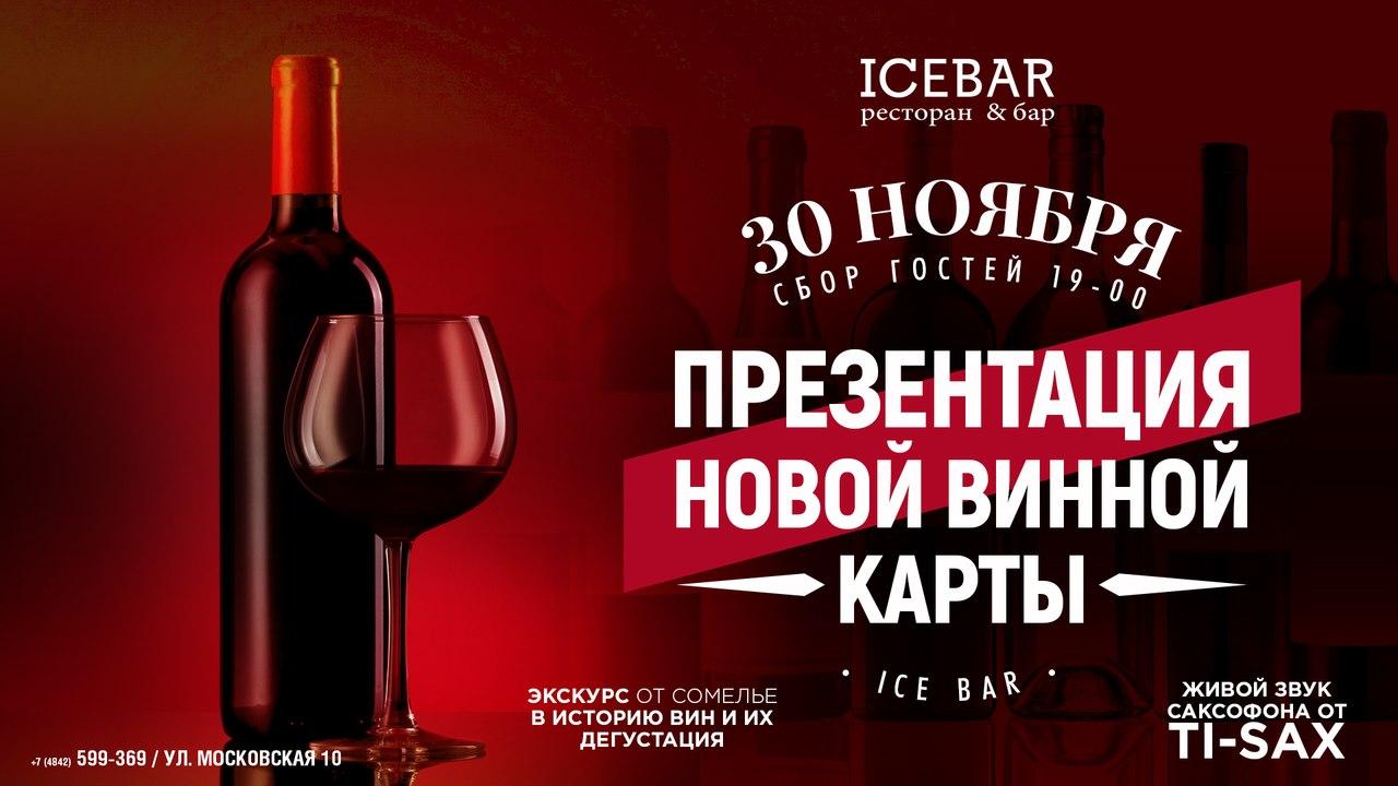 Презентация новой винной карты в IceBar