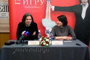 Пресс-конференция перед премьерой