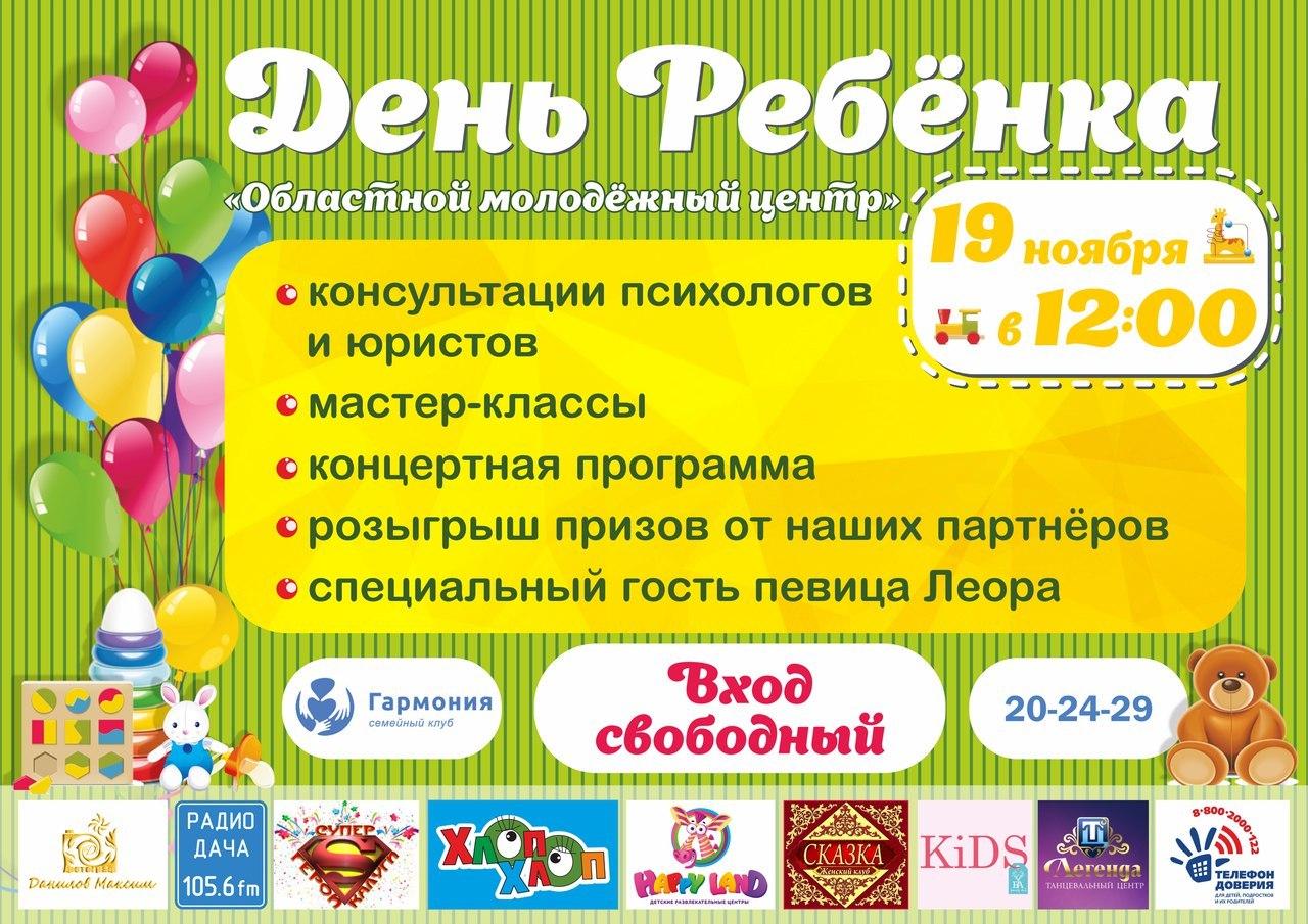 Проект «День ребёнка» в Областном молодёжном центре