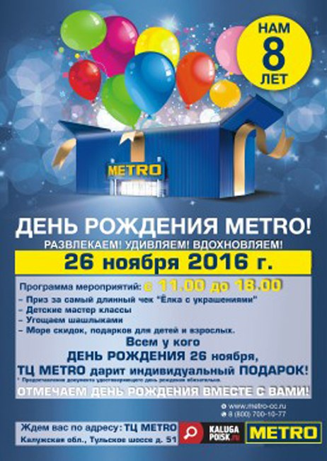 День рождения METRO