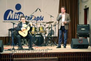 "На концерте-презентации юбилейного ""Мира гитары"""