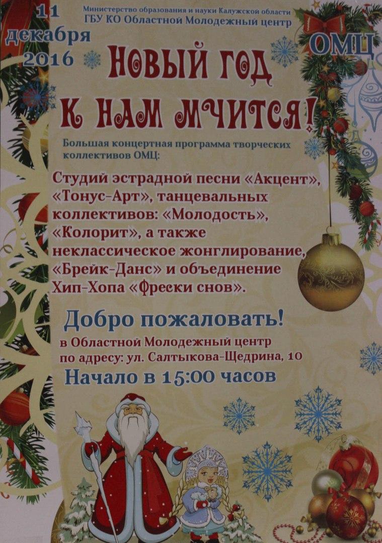 Концертная программа в ОМЦ «Новый год к нам мчится!»