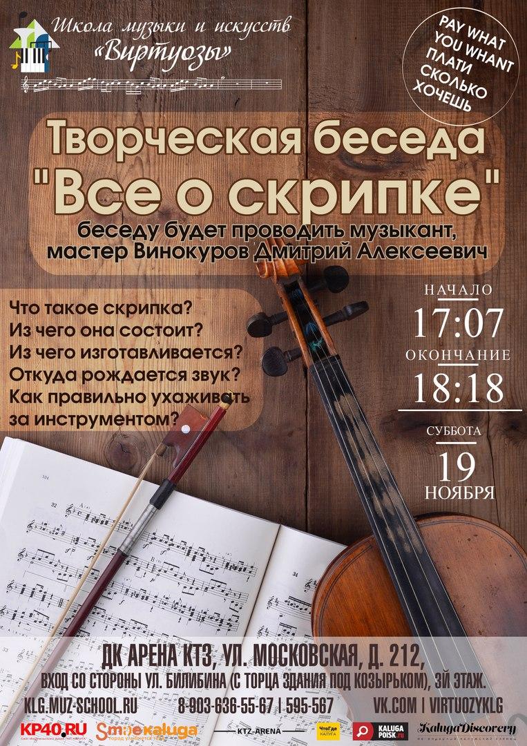 Творческая беседа «Всё о скрипке» в школе музыки и искусств Виртуозы