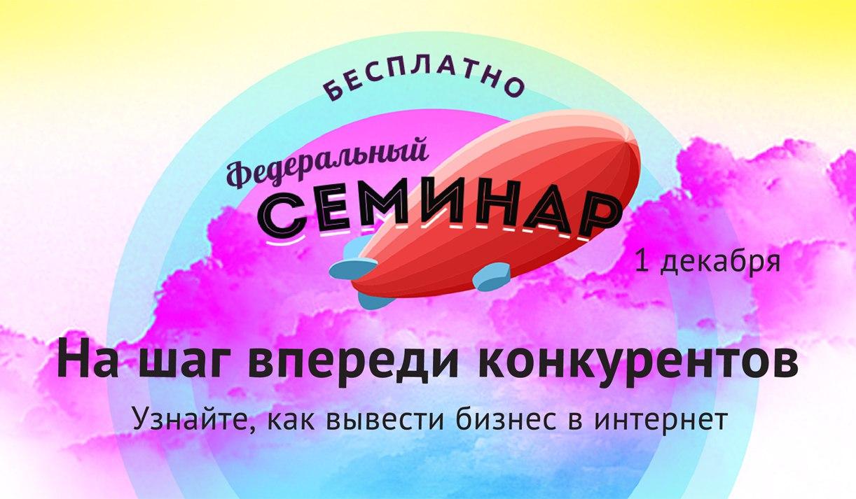Бесплатный семинар «На шаг впереди конкурентов»