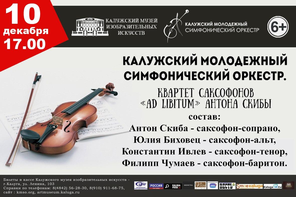 Калужский молодёжный симфонический оркестр. Квартет саксофонов. Калужский музей изобразительных искусств