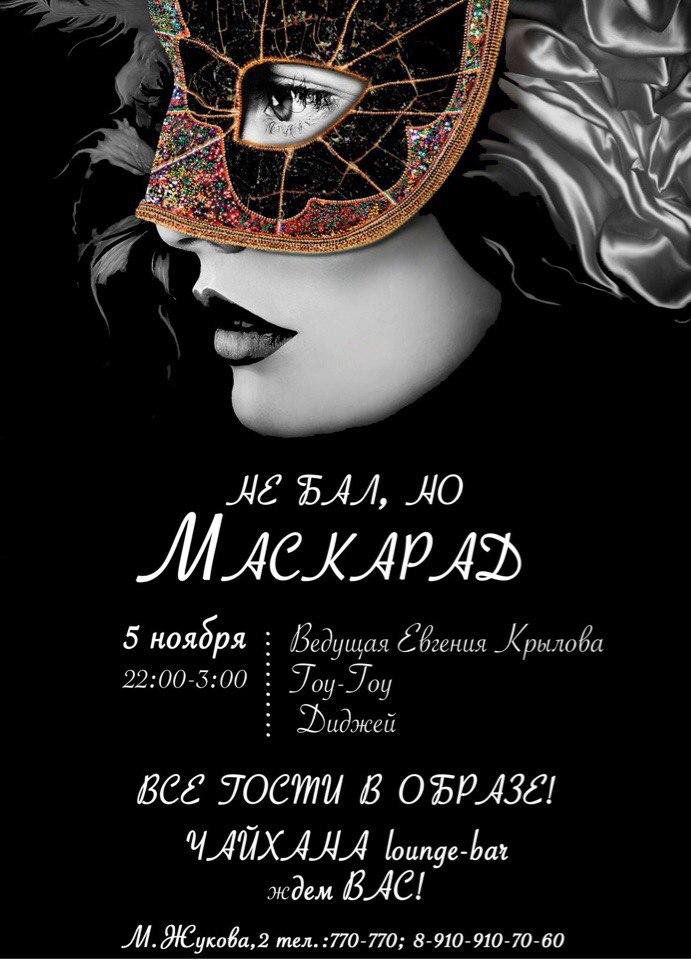Вечер «Не бал, но маскарад» в Чайхане