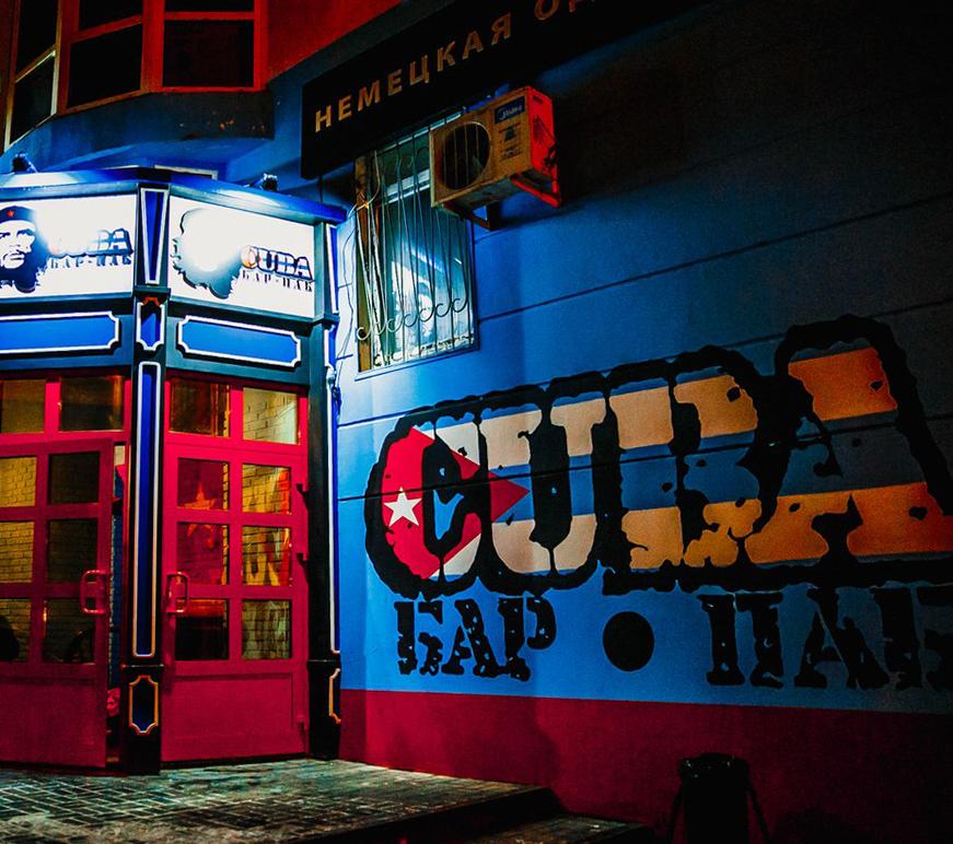 Бар-Паб «CUBA»: что означает «совершенно новый формат», и сколько это стоит?