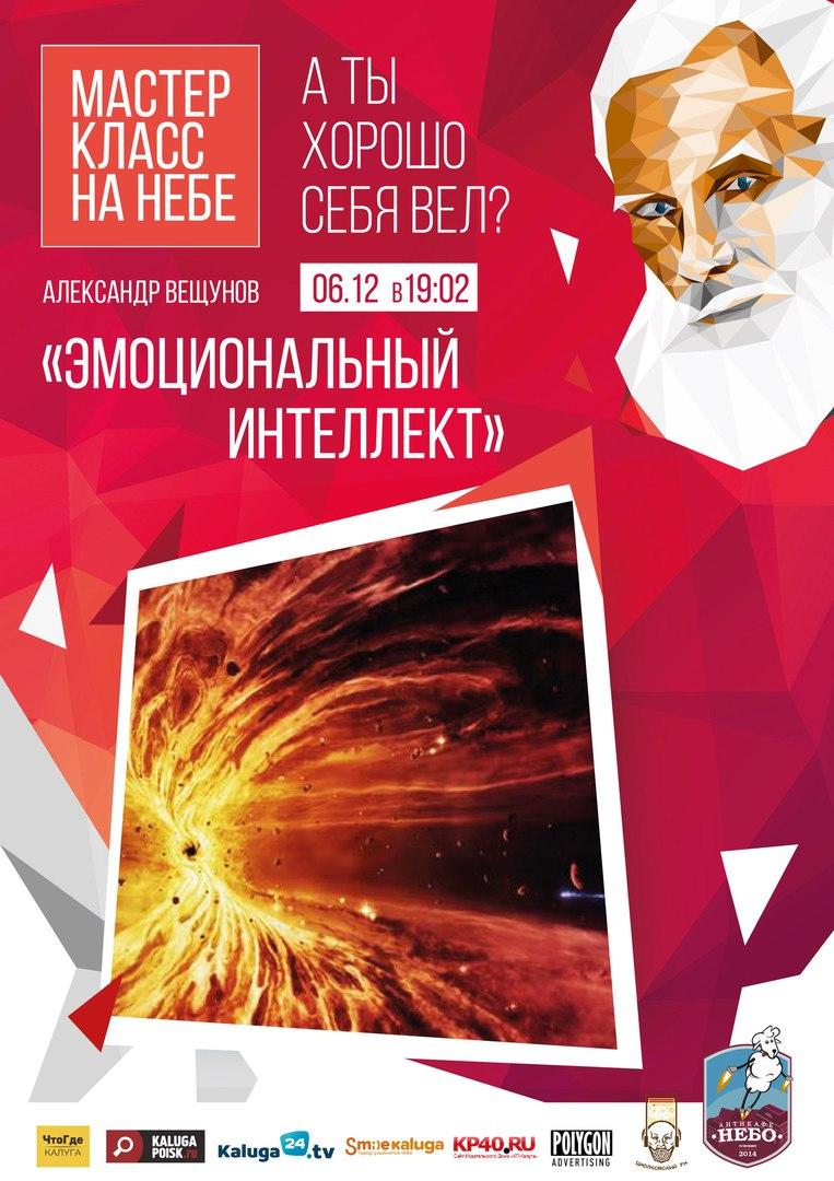 Мастер-класс «Эмоциональный интеллект» в антикафе Небо