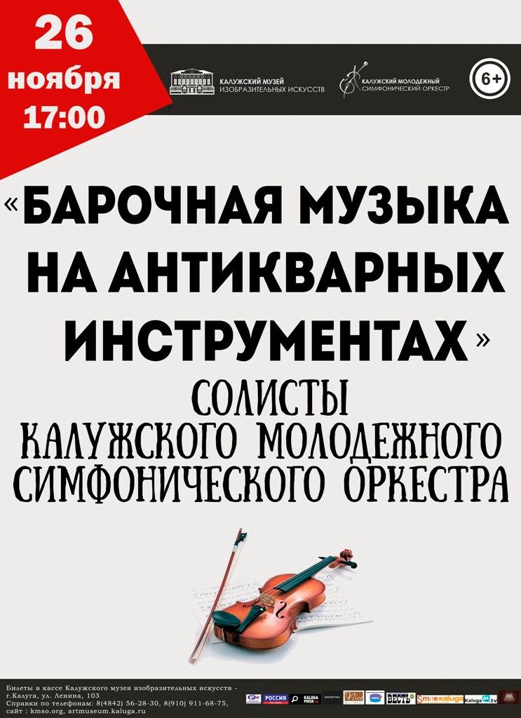 Концерт солистов Калужского Молодежного Симфонического оркестра:  «БАРОЧНАЯ МУЗЫКА НА АНТИКВАРНЫХ ИНСТРУМЕНТАХ» в КМИИ