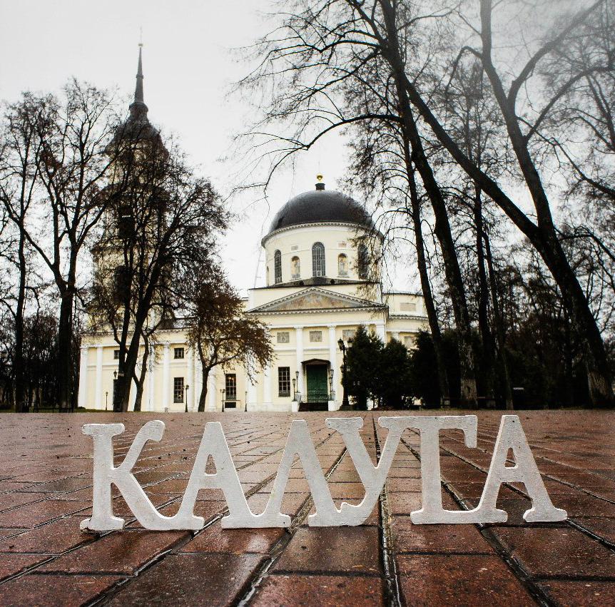 По улицам Калуги пройдёт туристический флешмоб