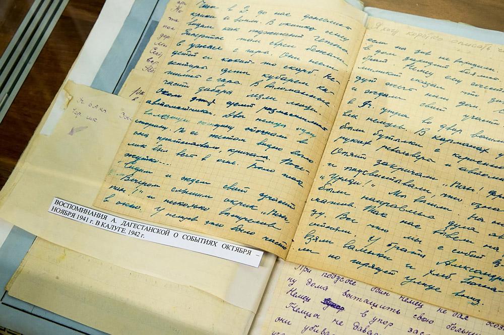 Выставка архивных документов к 75-летию освобождения города
