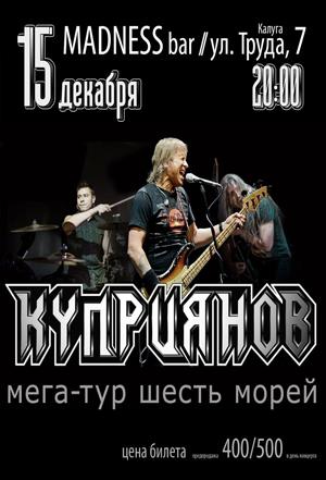 Концерт группы «Куприянов» в Madness Bar