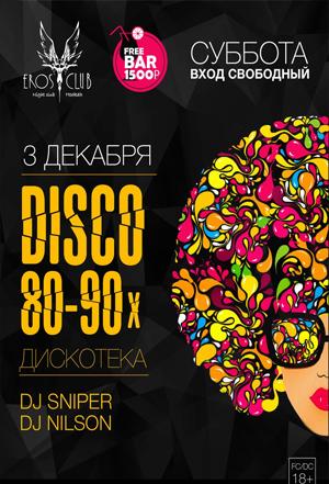 DISCO 80-x , 90-x в клубе EROS