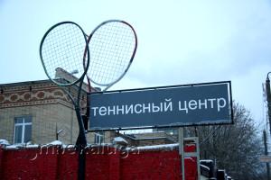 Въезд в теннисный центр