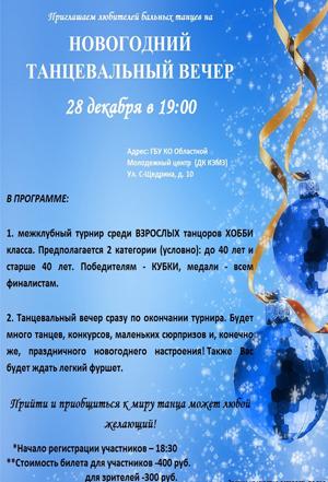 Новогодний танцевальный вечер в Областном молодёжном центре