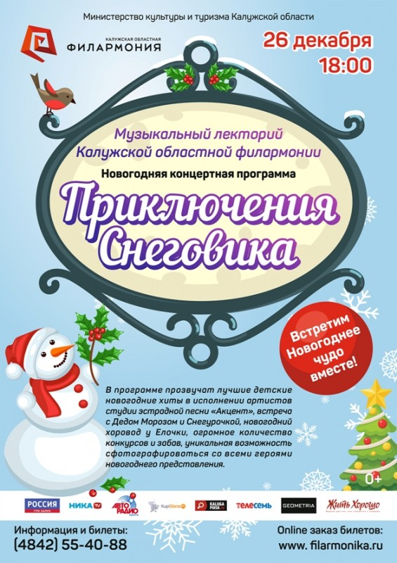 Новогодняя концертная программа «Приключения Снеговика» в Калужской областной филармонии