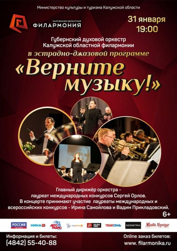 «Верните музыку» Губернский духовой оркестр Калужской областной филармонии