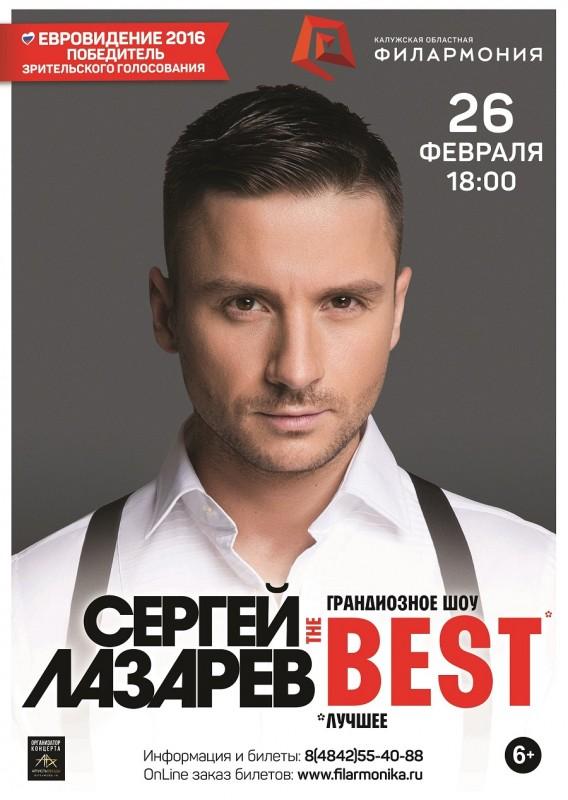 Сергей Лазарев — грандиозное шоу «The Best» лучшее в Калужской областной филармонии