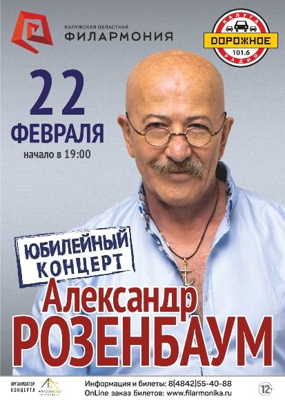 Александр Розенбаум, Юбилейный концерт в Калужской областной филармонии