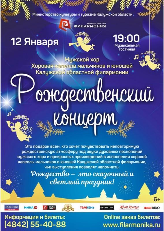 «Рождественский концерт» мужской хор, хоровая капелла мальчиков и юношей Калужской областной филармонии (фойе)