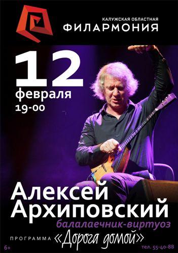 Алексей Архиповский — балалаечник — виртуоз, с программой «Дорога домой» в Калужской областной филармонии