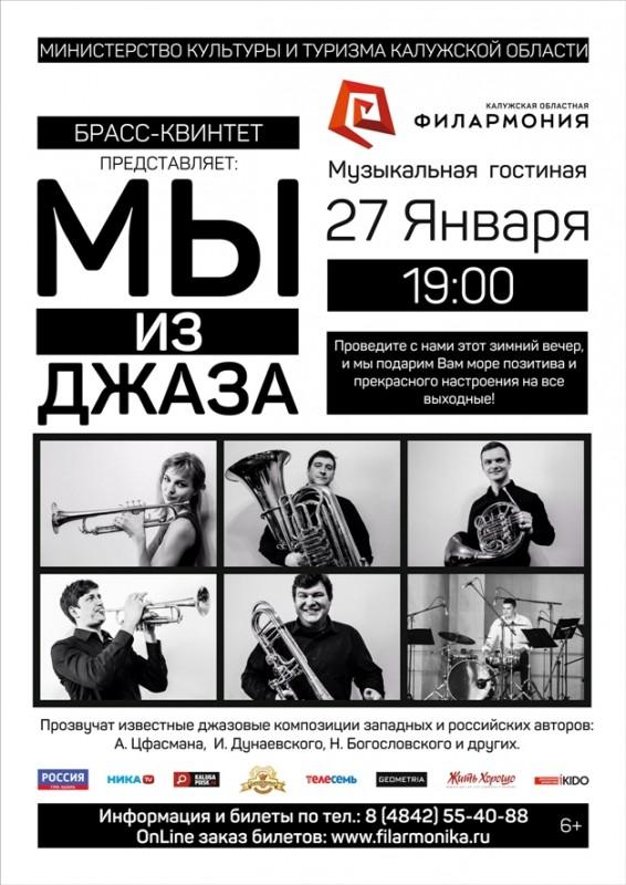 «Мы из джаза», Брасс-квинтет Калужской областной филармонии (фойе)