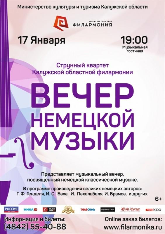 «Вечер немецкой музыки» Струнный квартет Калужской областной филармонии (фойе)